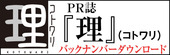 PR誌 『理』(コトワリ)