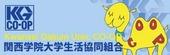 関西学院大学生活協同組合