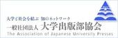 大学出版部協会