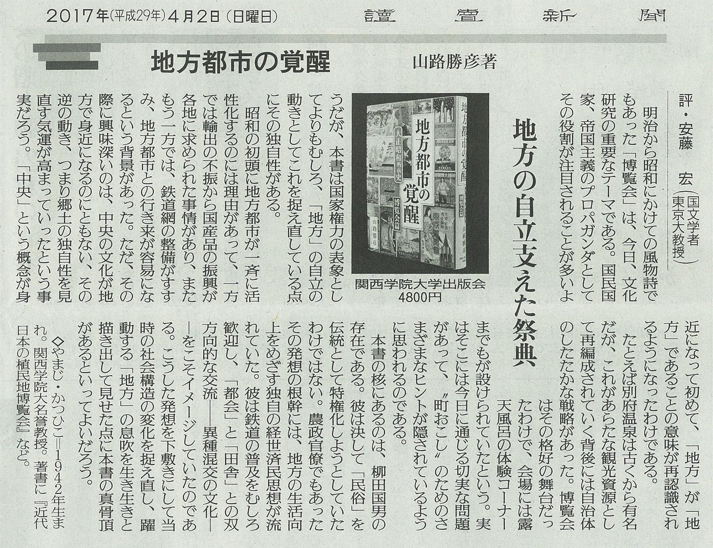 地方都市の覚醒170402読売新聞