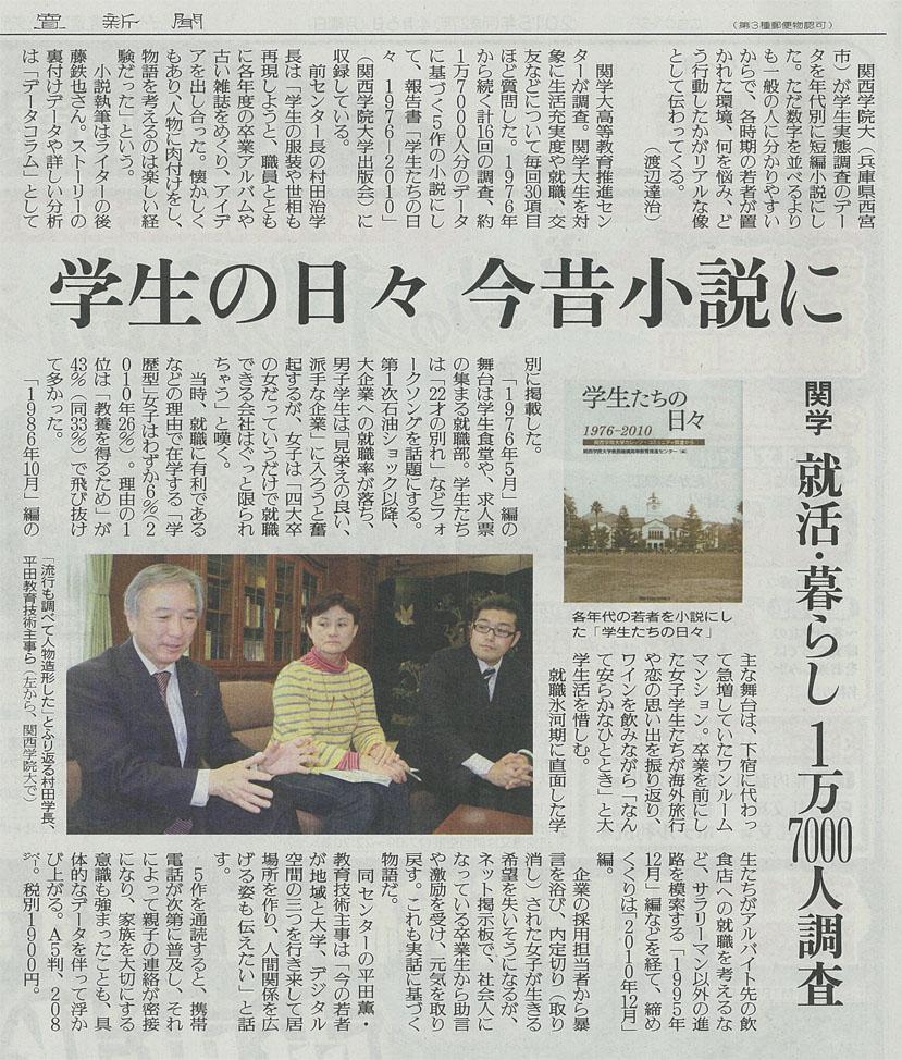 2015年4月6日読売新聞夕刊に『学生たちの日々』が掲載されました。