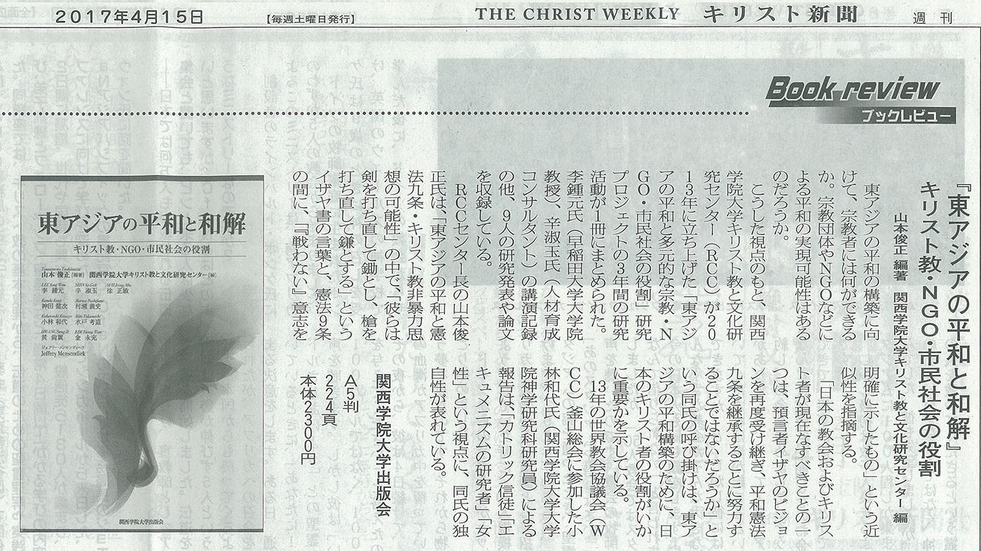 東アジアの平和と和解170415キリスト新聞