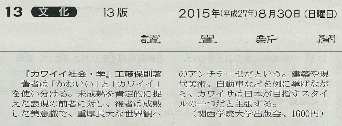 カワイイ社会学 読売新聞掲載記事