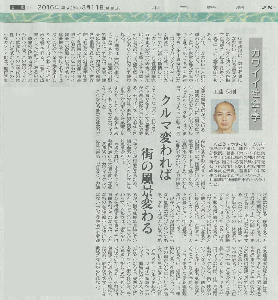 カワイイ社会学中日新聞記事