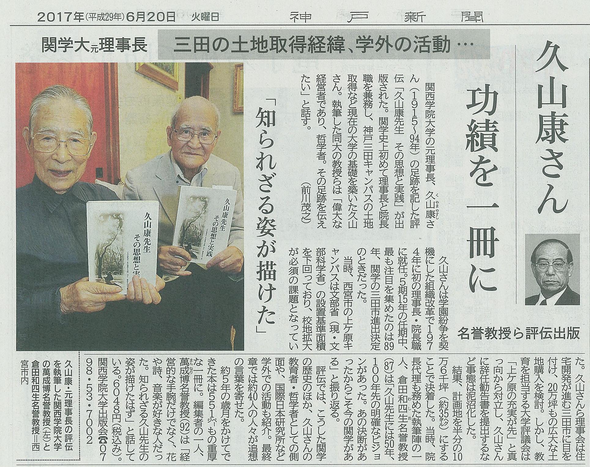 久山先生170620神戸新聞記事
