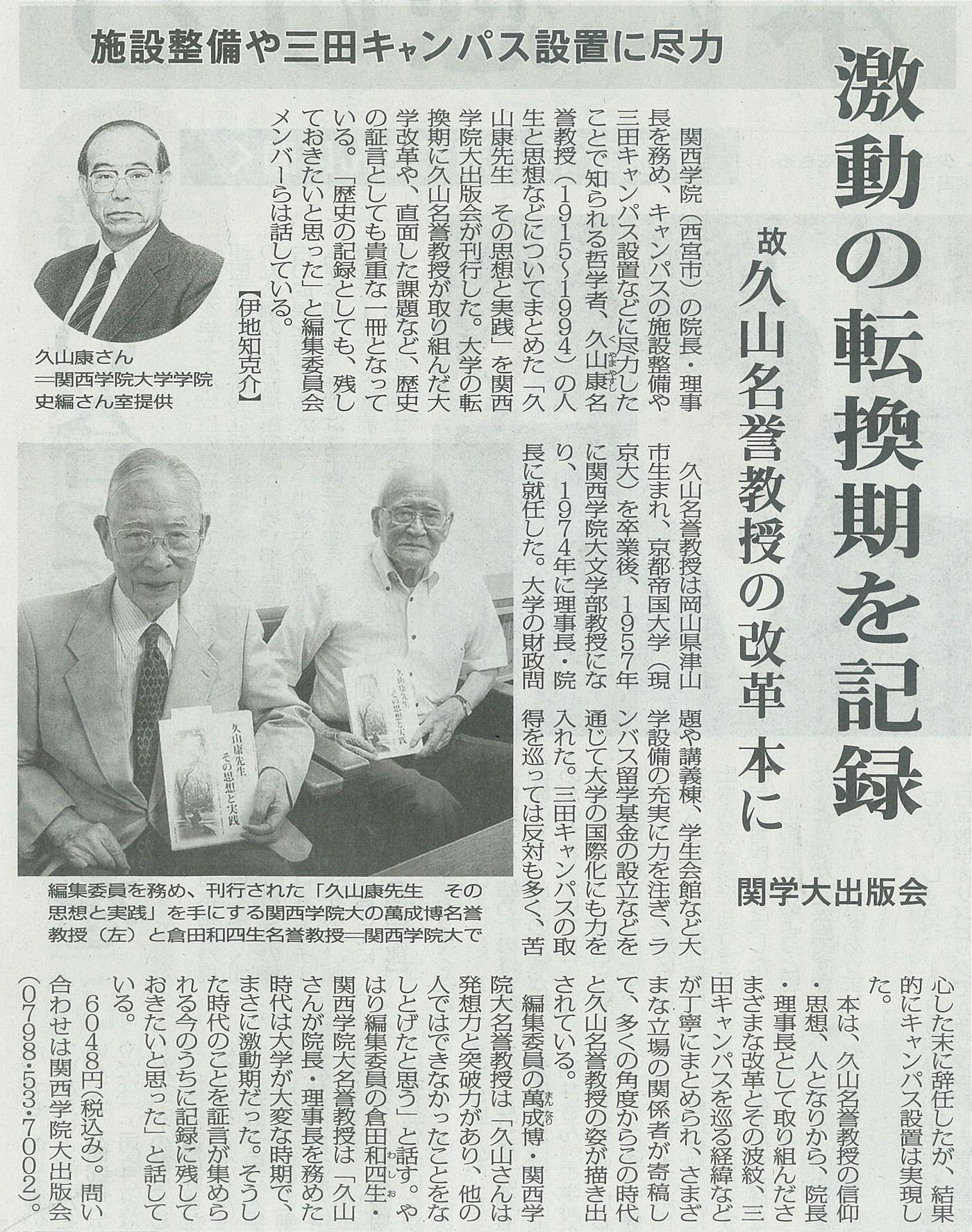 久山康先生170715毎日新聞