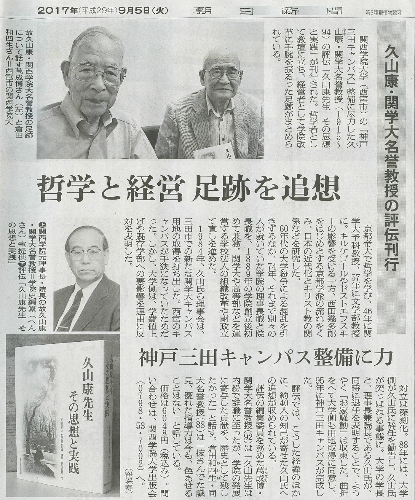 久山先生170905朝日新聞