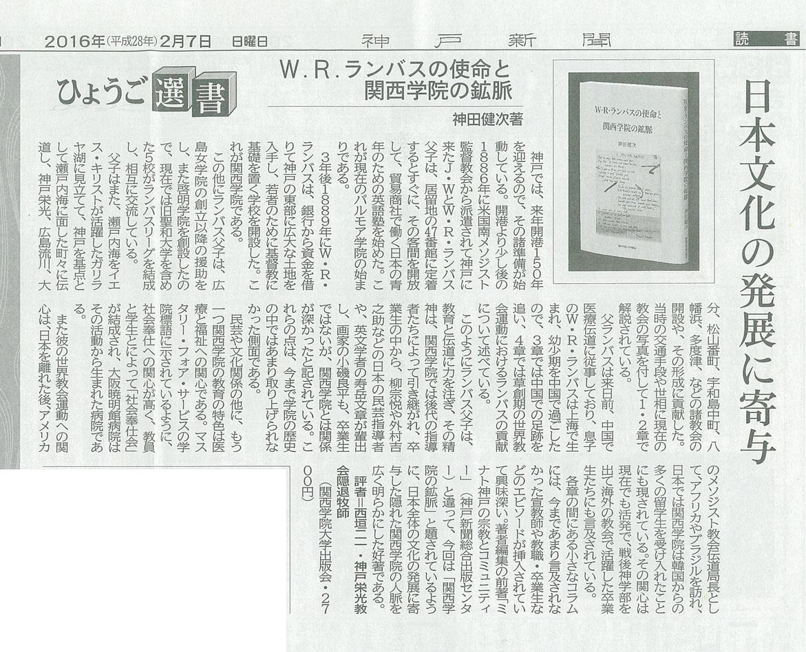 ランバス神戸新聞記事