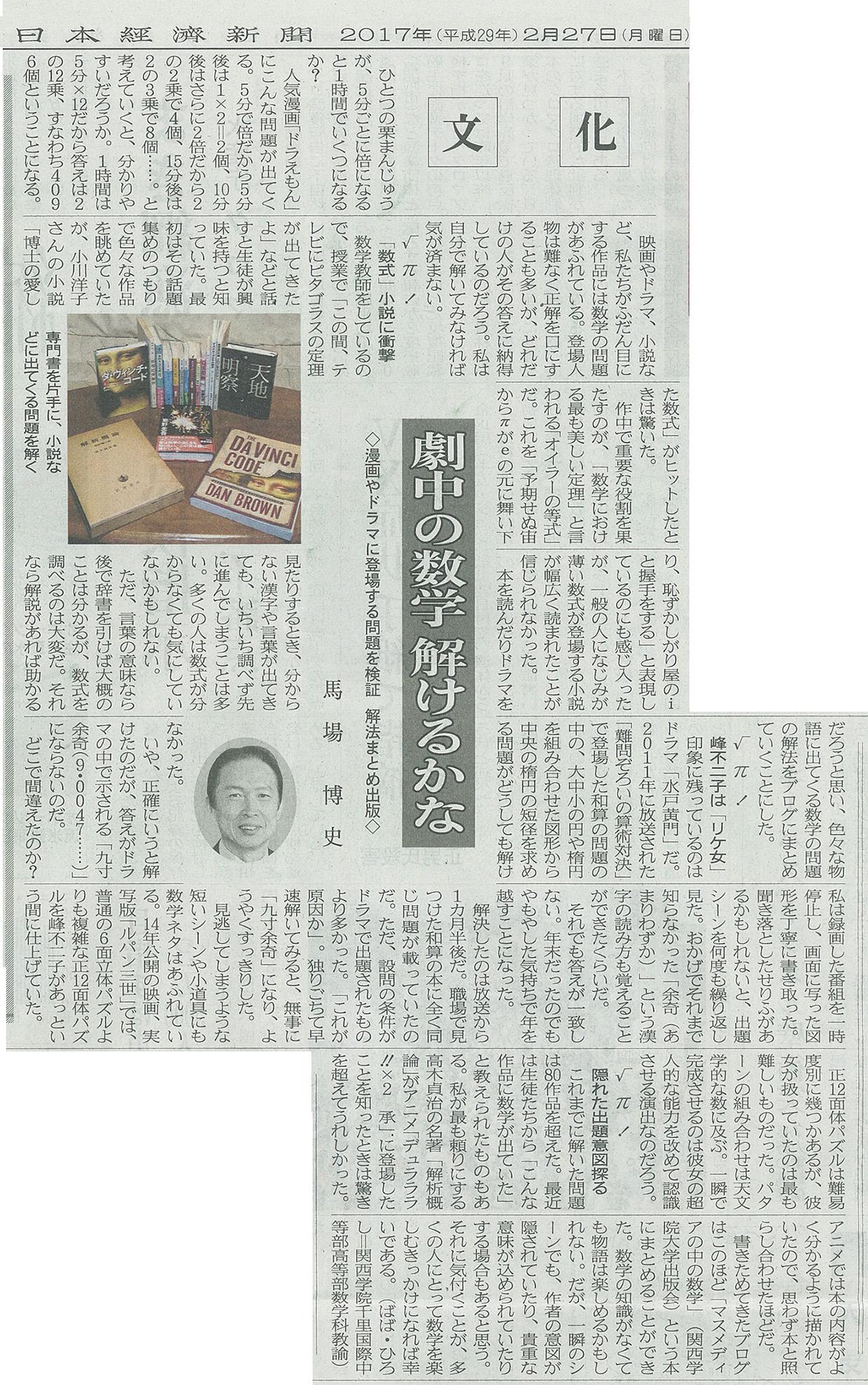 マスメディアの中の数学170227日経新聞記事