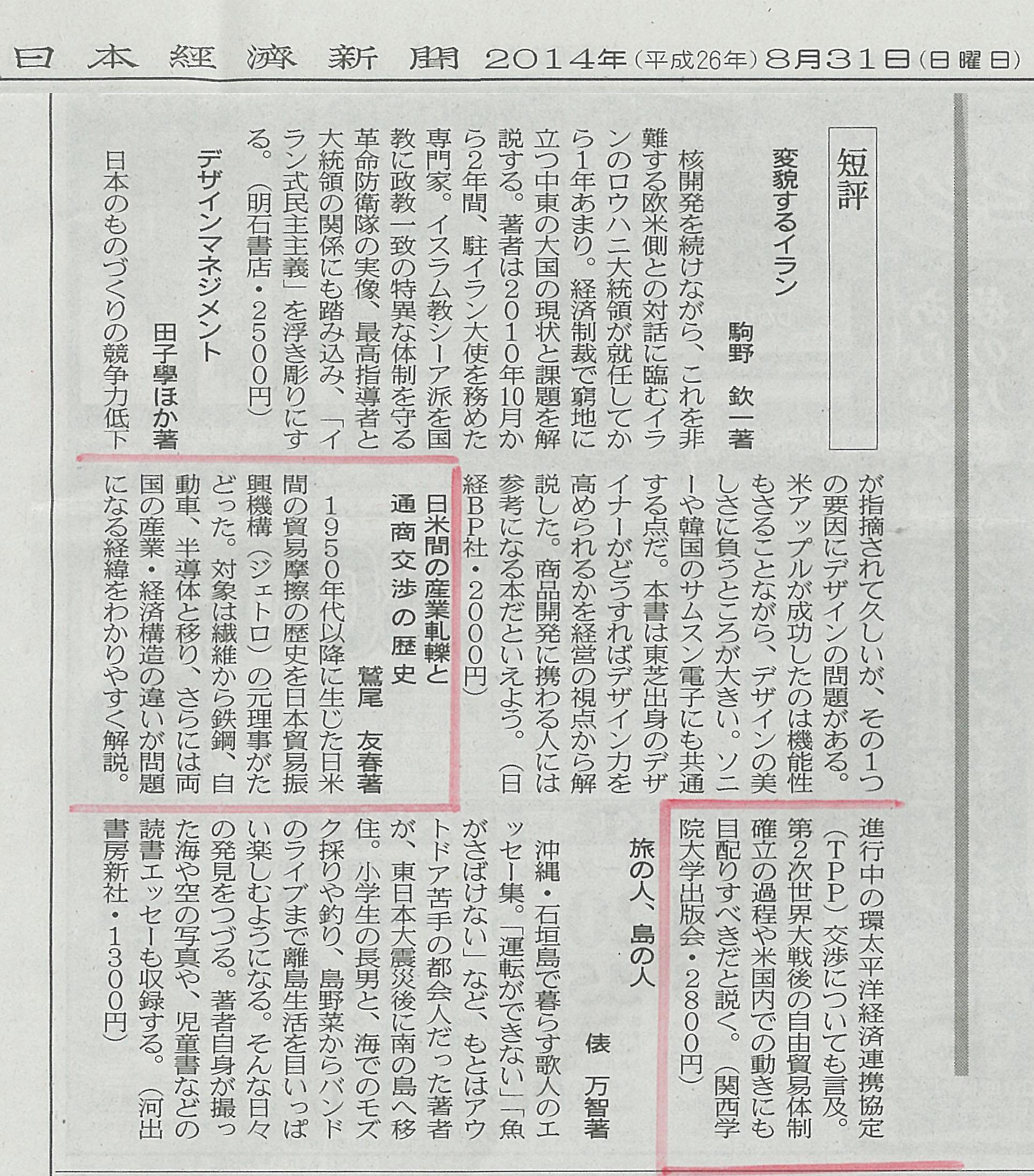 日米間産業軋轢と通商交渉の歴史 新聞記事