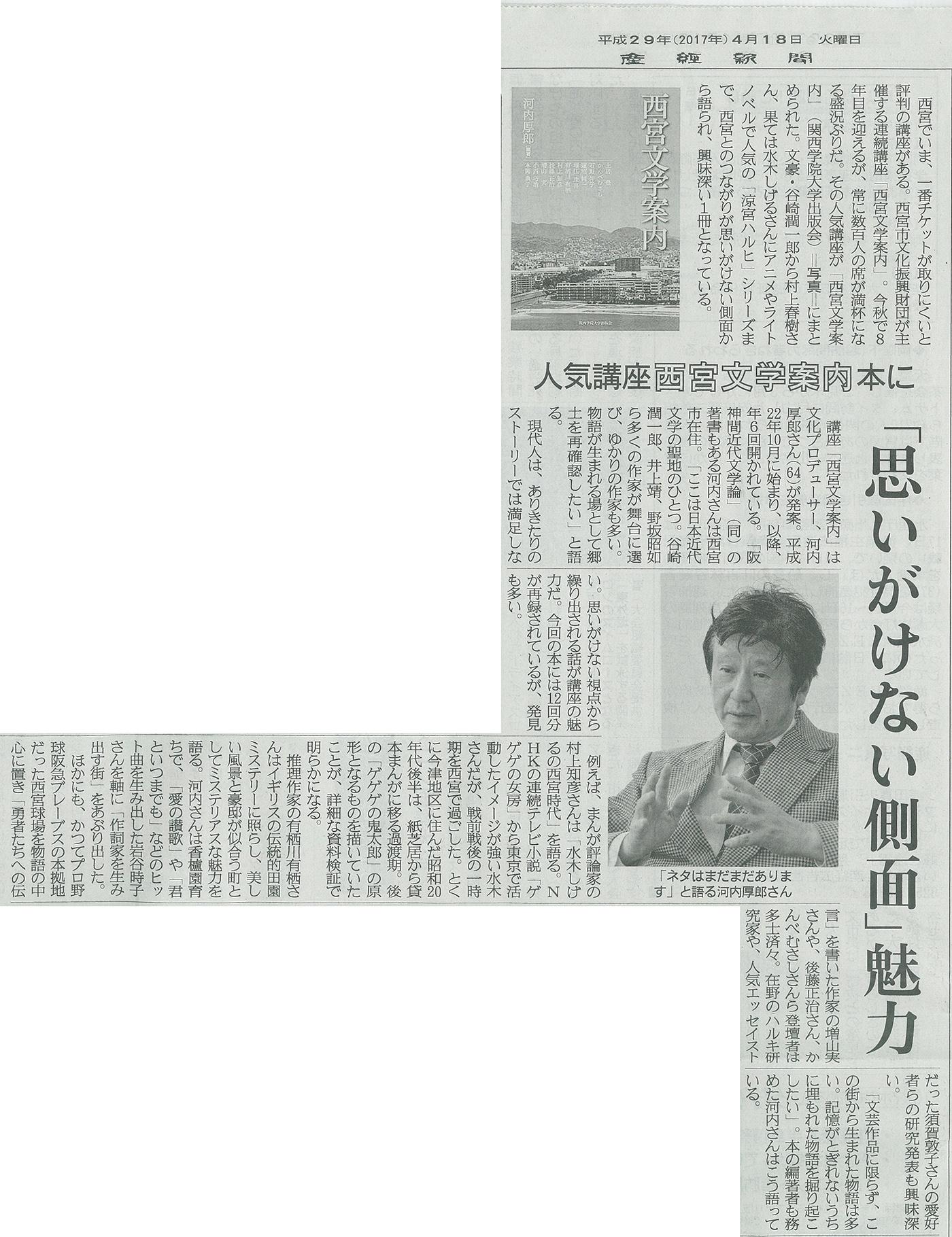 西宮文学案内170418産経新聞記事