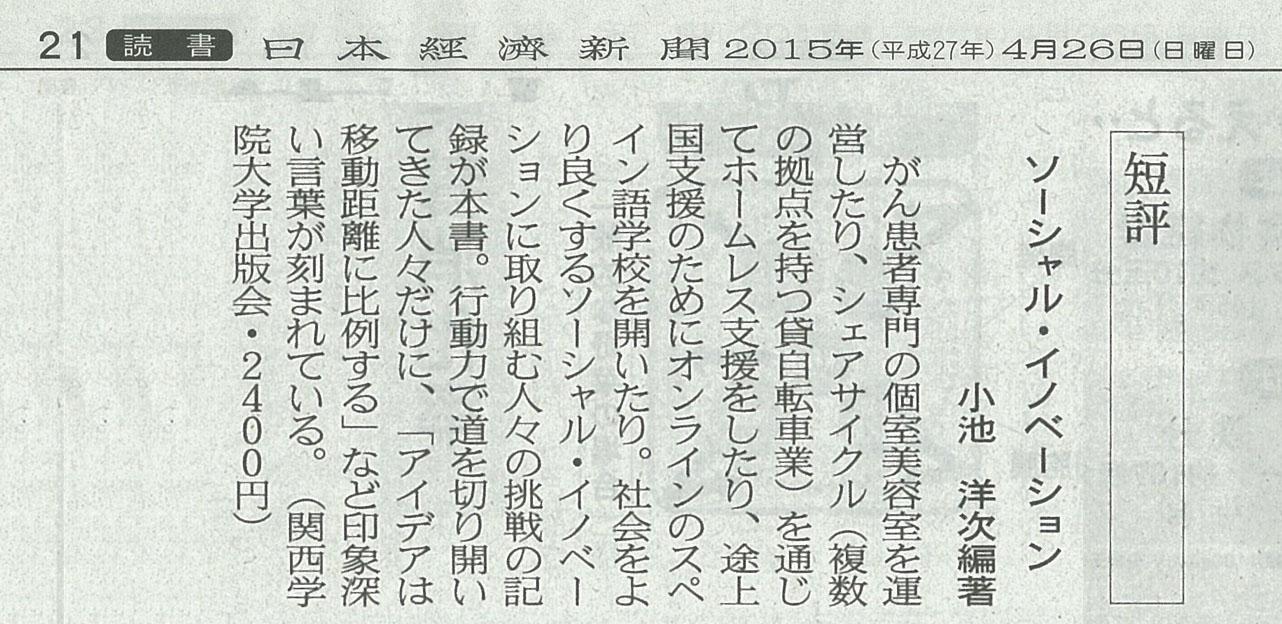 ソーシャル・イノベーション日経新聞掲載記事