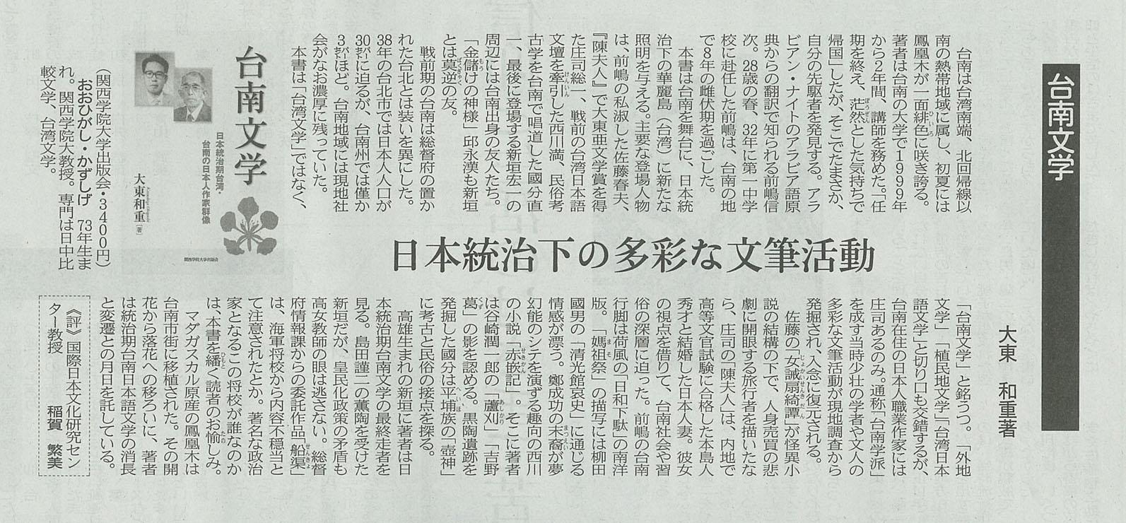 台南文学記事